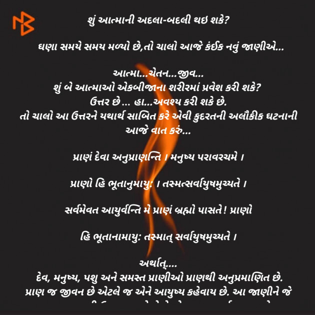 Gujarati Blog by Kamlesh : 111507432