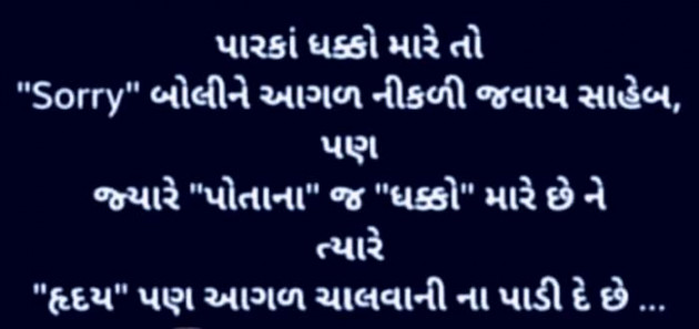 Gujarati Blog by Anurag Basu : 111507565