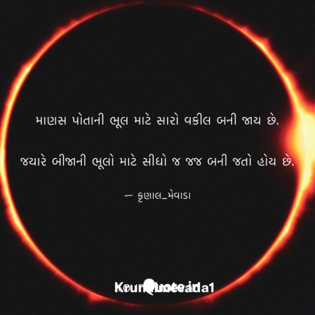 Gujarati Thought by Krunal Mevada : 111508210