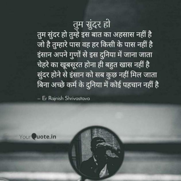 Hindi Poem by Rajnish Shrivastava : 111508354
