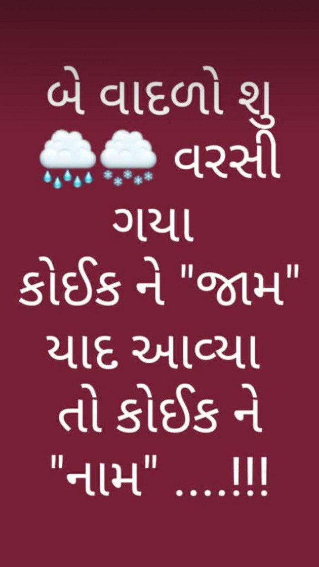 Gujarati Whatsapp-Status by Bharat : 111509109