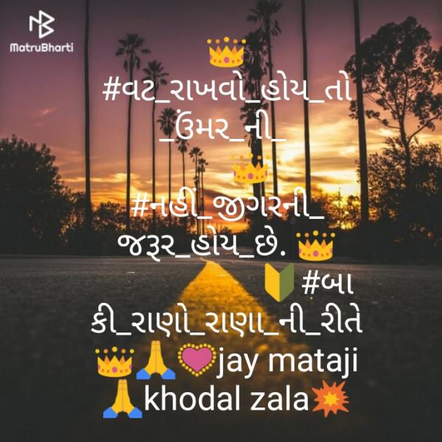 Gujarati Whatsapp-Status by Zala Khodal : 111509379
