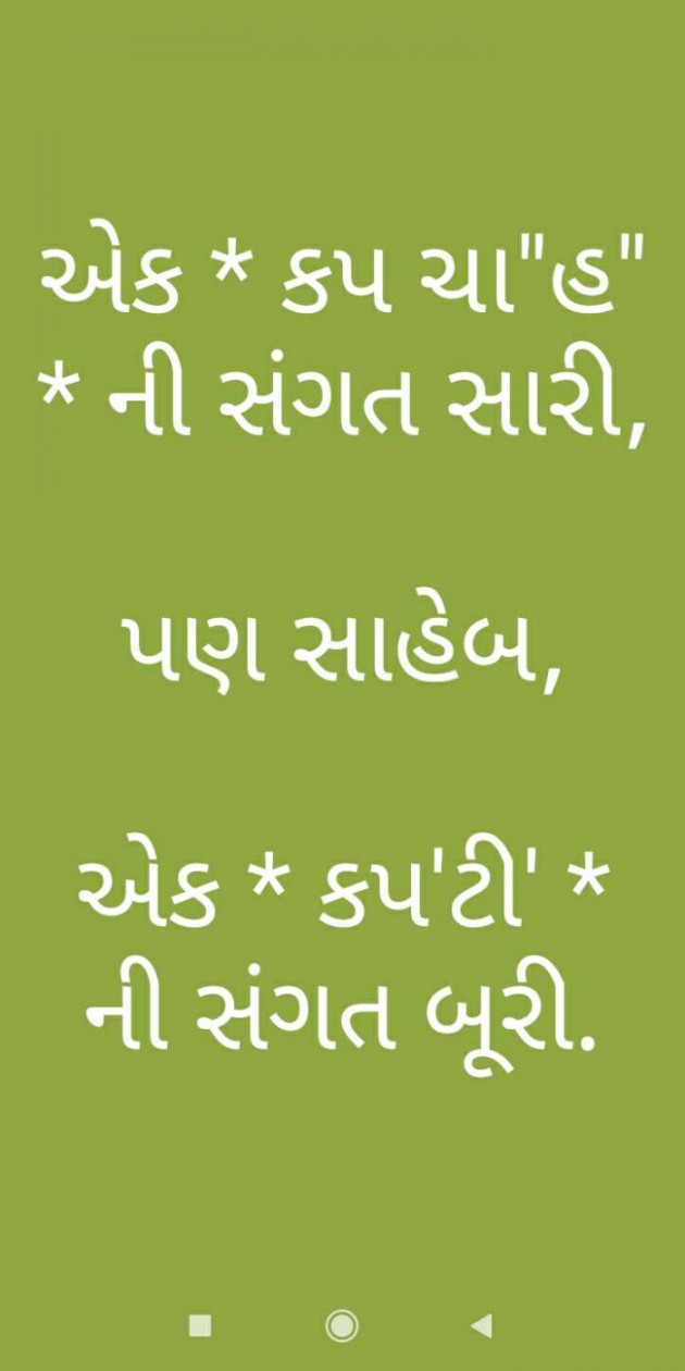 Gujarati Thought by nihi honey : 111509383
