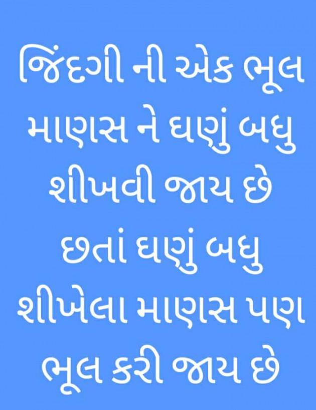 Gujarati Whatsapp-Status by Brijesh Shanischara : 111509402