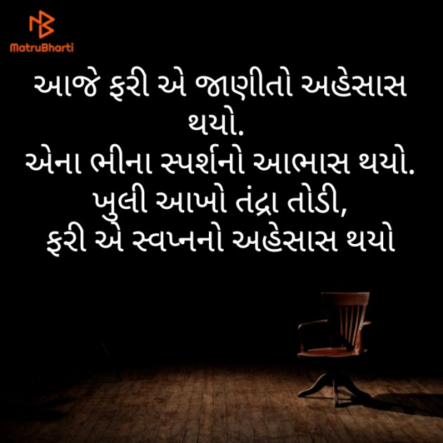 Gujarati Whatsapp-Status by Rohan Joshi : 111509425