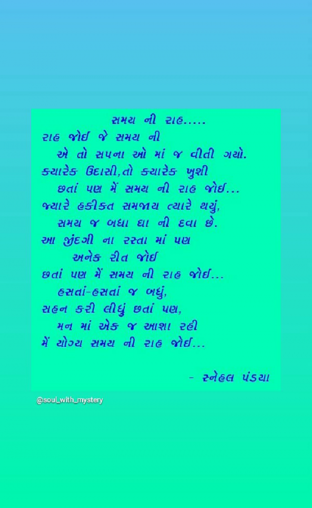 Gujarati Poem by snehal pandya._.soul with mystery : 111509462