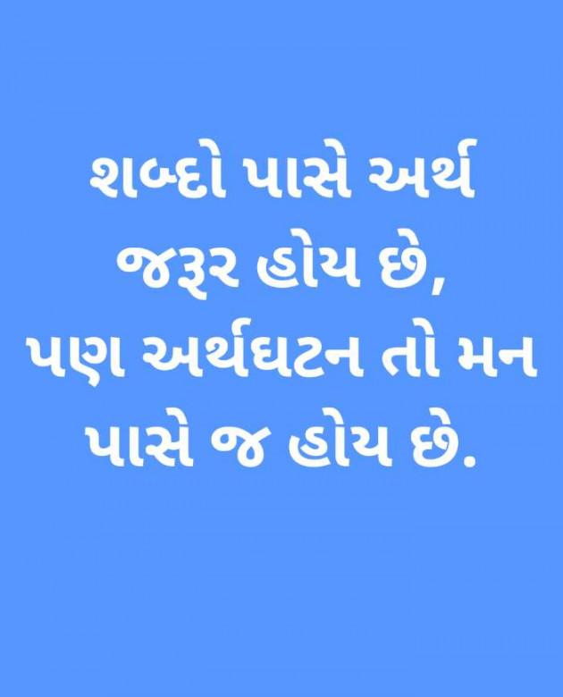 Gujarati Quotes by Thacker Ashish : 111509530