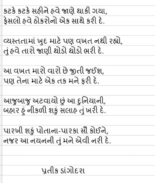 Post by Pratik Rajput on 16-Jul-2020 01:00pm