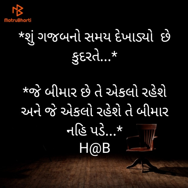 Gujarati Thought by BHAVIN HEART_BURNER : 111511117