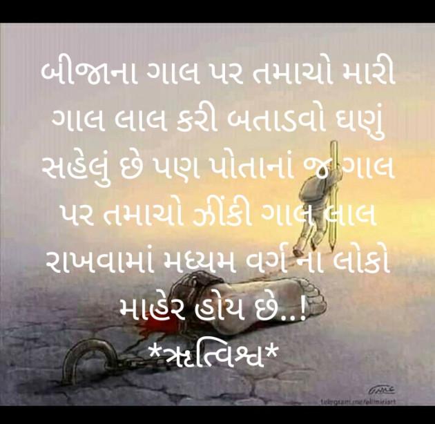 Gujarati Quotes by Rutambhara Thakar : 111511877