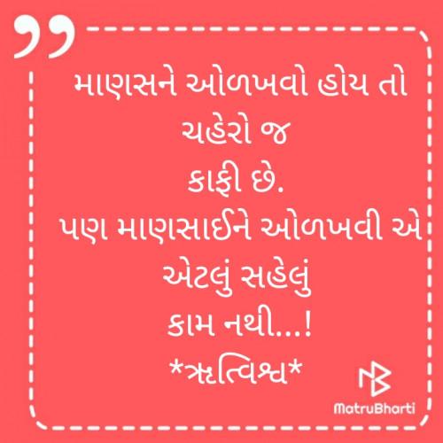 Post by Rutambhara Thakar on 17-Jul-2020 04:11pm
