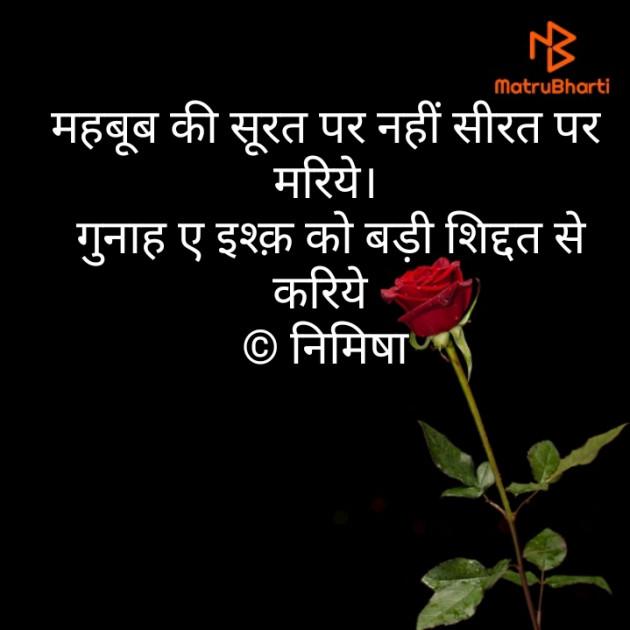 Hindi Shayri by Nimisha : 111512482