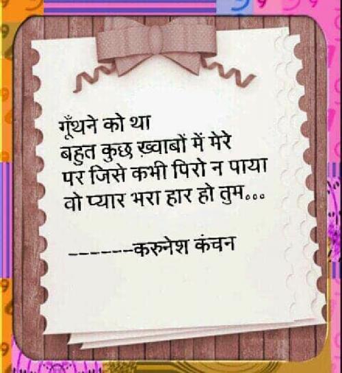Post by करुनेश कंचन.. on 18-Jul-2020 08:04am