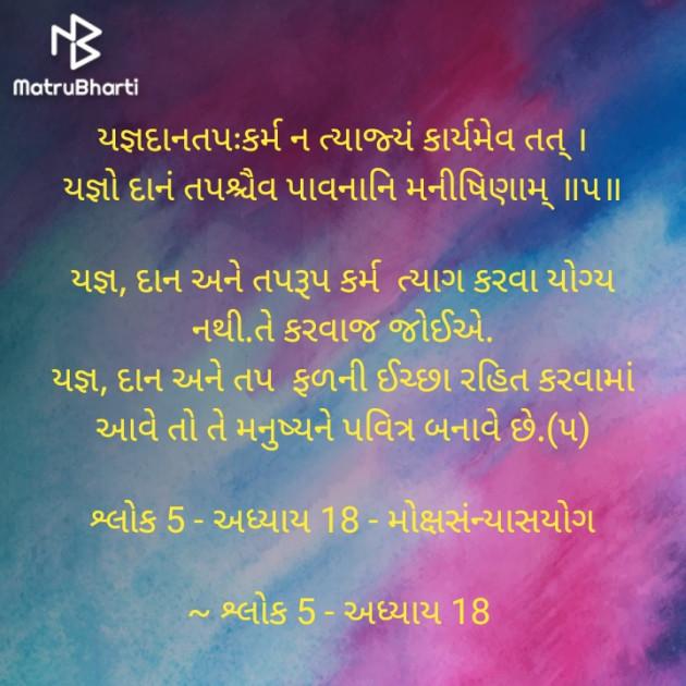 Gujarati Book-Review by Meet suvagiya : 111512563