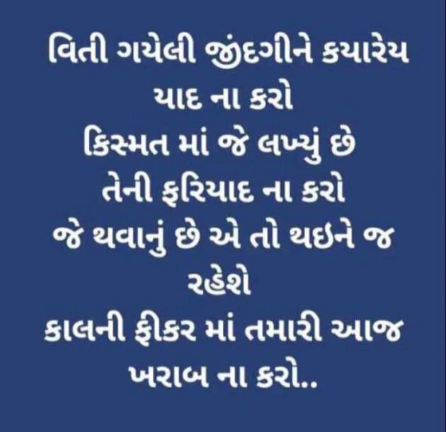 Gujarati Quotes by Mehul Kumar : 111513040