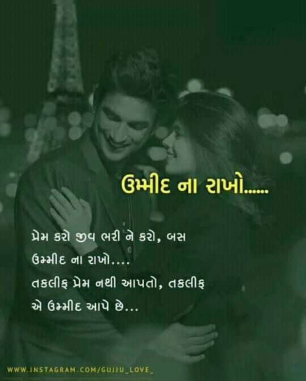 Gujarati Romance by Lalji bhai : 111513363
