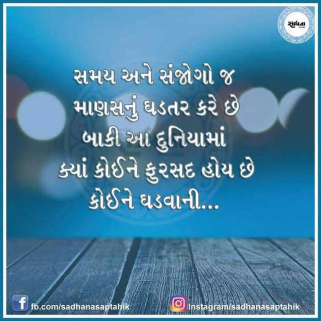 Gujarati Thought by Lalji bhai : 111513658