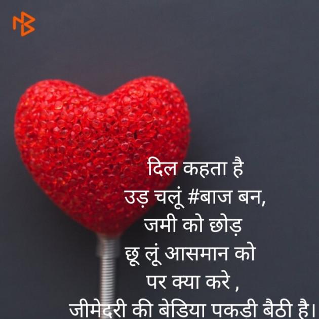 Hindi Whatsapp-Status by Sushma : 111513988