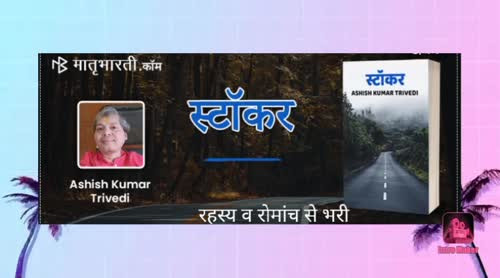 Ashish Kumar Trivedi videos on Matrubharti