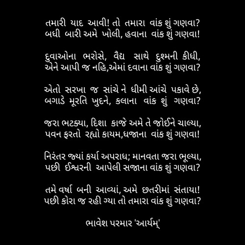 Post by Parmar Bhavesh આર્યમ્ on 19-Jul-2020 05:21pm
