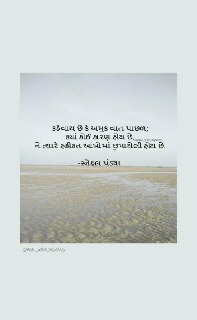 Gujarati Shayri by snehal pandya._.soul with mystery : 111514121