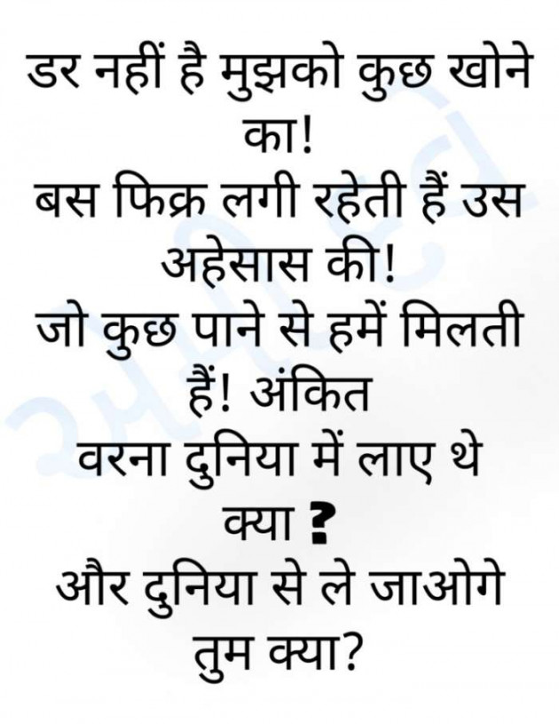 Hindi Good Night by Ammy Dave : 111514304
