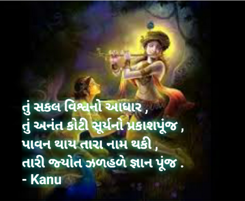 Post by Kanu Bharwad on 20-Jul-2020 11:45am