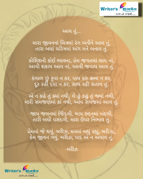 Post by Writer's Shabd Mel on 21-Jul-2020 10:21am
