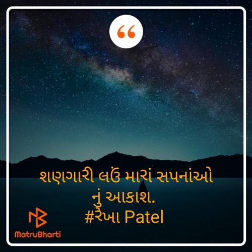 Post by Rekha Patel on 22-Jul-2020 07:21am