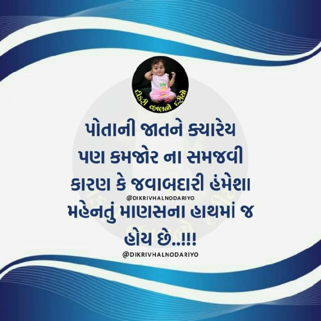 Gujarati Thought by DABHI DILIP : 111516769