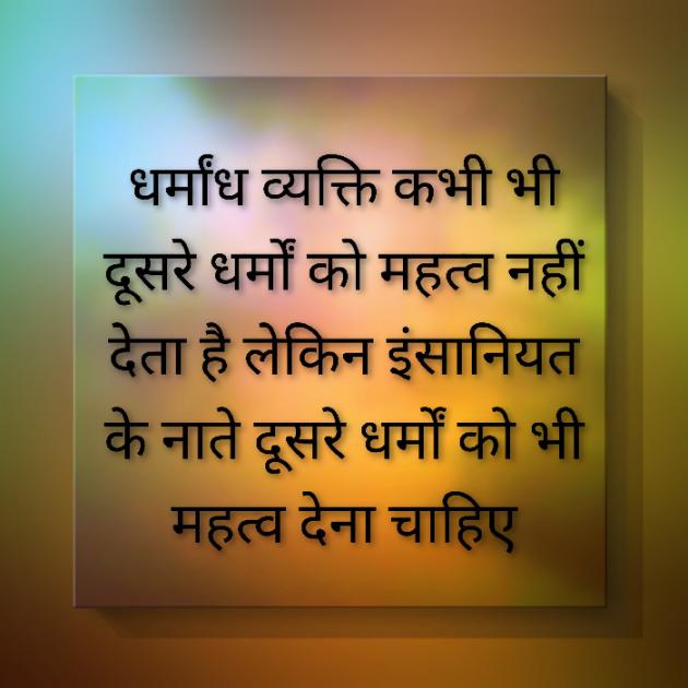 Hindi Religious by Anshul Tiwari : 111517151