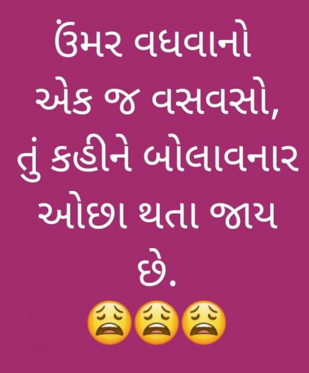 Gujarati Funny by Anurag Basu : 111517487