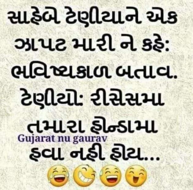 Gujarati Funny by Anurag Basu : 111517681