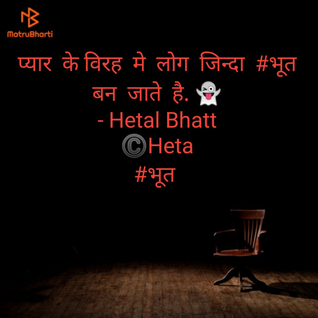 Hindi Quotes by Heta : 111518197