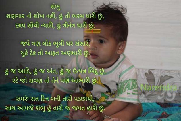English Poem by Gohil Narendrasinh : 111518246