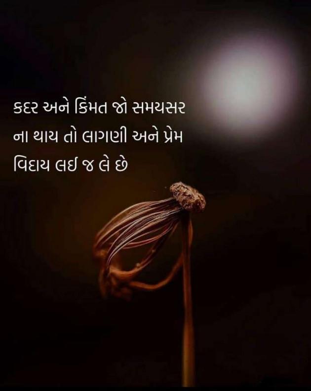Gujarati Hiku by Mehul Kumar : 111518281