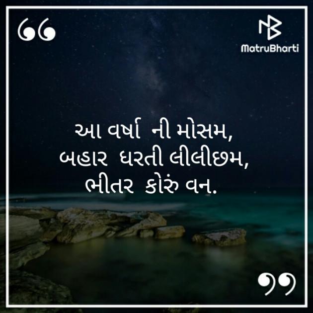 Gujarati Microfiction by Harshida Joshi : 111518372