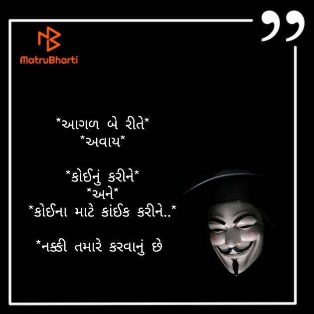 Gujarati Whatsapp-Status by RITESHKUMAR BELANI : 111518448