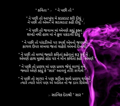 Post by કવિ સાત્વિક દેરાશ્રી સાર on 23-Jul-2020 07:18pm