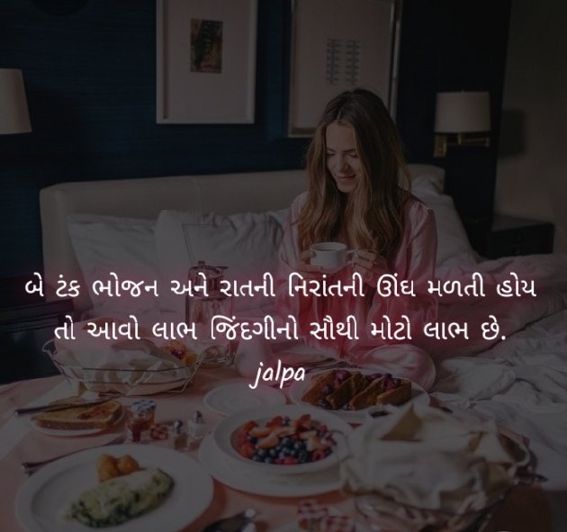 Gujarati Blog by Jalpa Sheth : 111519108