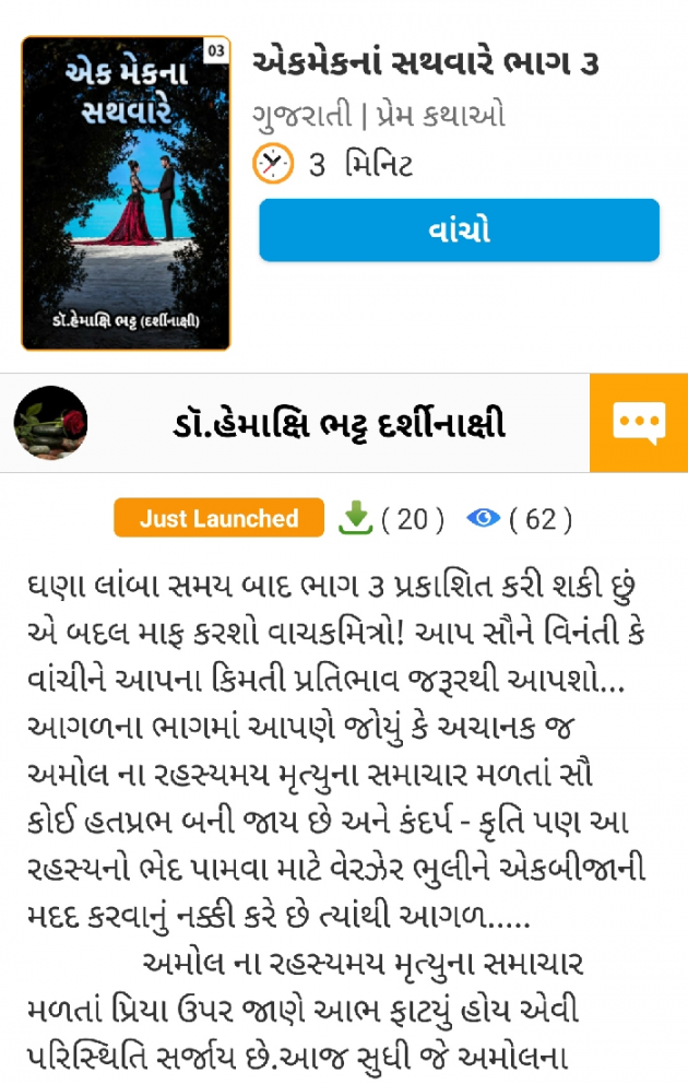 Gujarati Book-Review by ડૉ.હેમાક્ષિ ભટ્ટ દર્શીનાક્ષી : 111519439