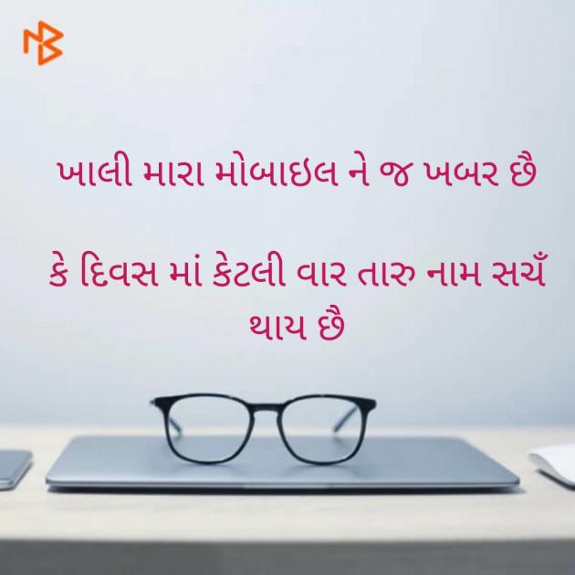 Gujarati Quotes by KRISHNAJADAV : 111520260