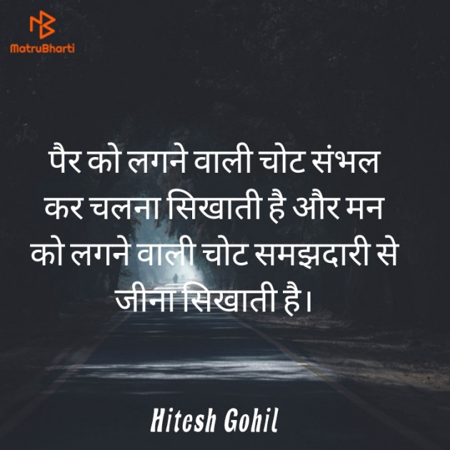 Hindi Quotes by H.H.Gohil : 111520584