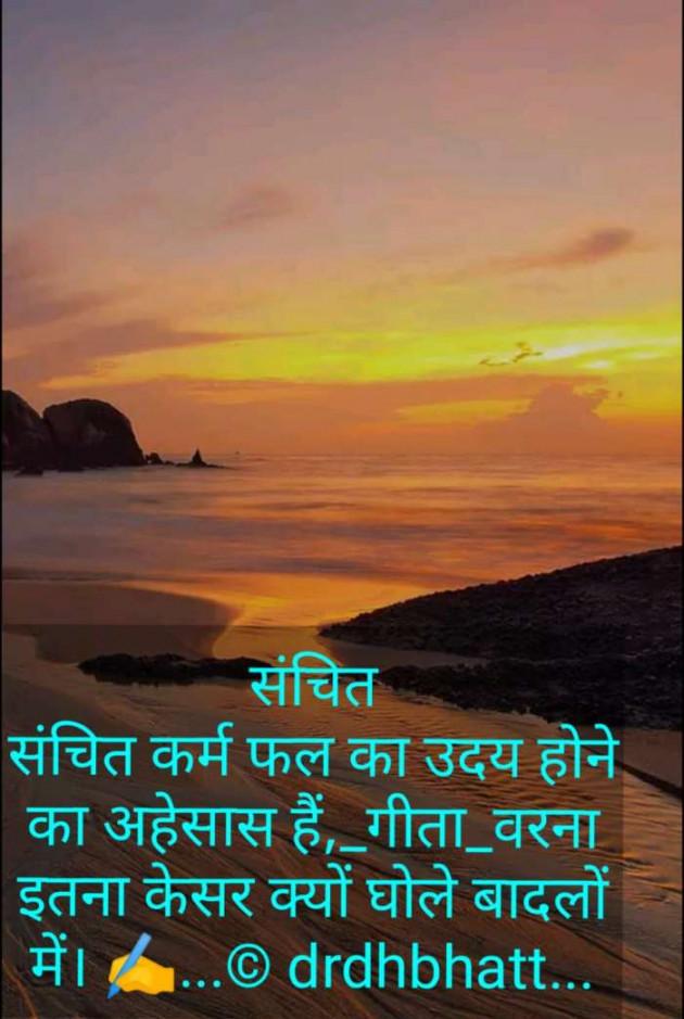 Hindi Blog by Dr.Bhatt Damaynti H. : 111520659