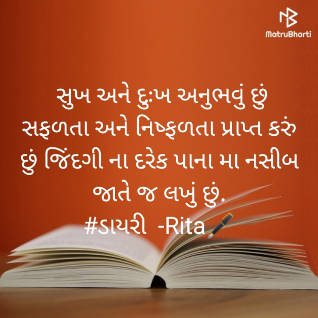 Gujarati Blog by RITA SARVAIYA : 111323275