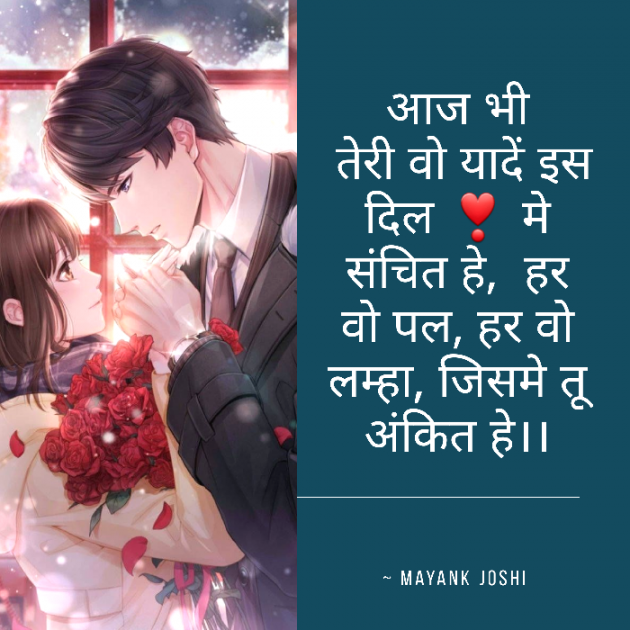Hindi Shayri by Mayank Joshi : 111520681