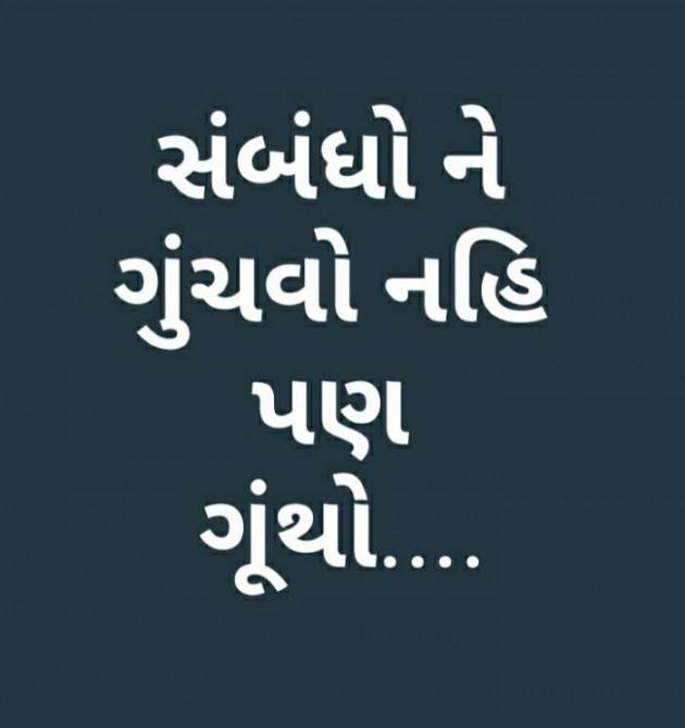 Gujarati Good Evening by nihi honey : 111520772