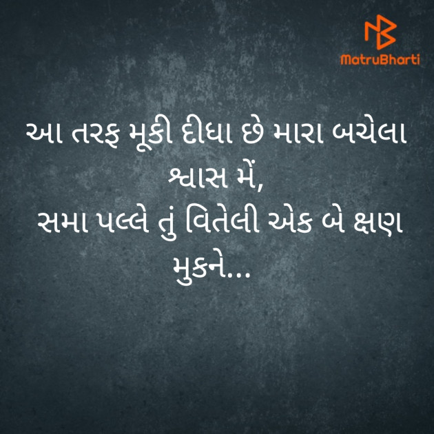Gujarati Shayri by DrPrakruti Gor : 111520938