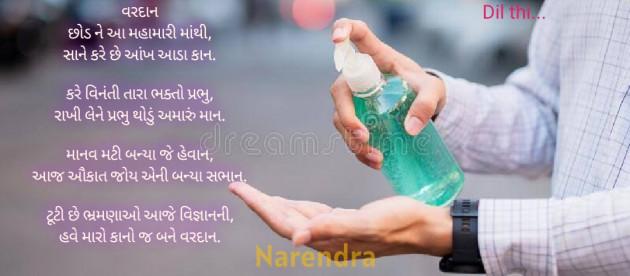 Hindi Poem by Gohil Narendrasinh : 111521029