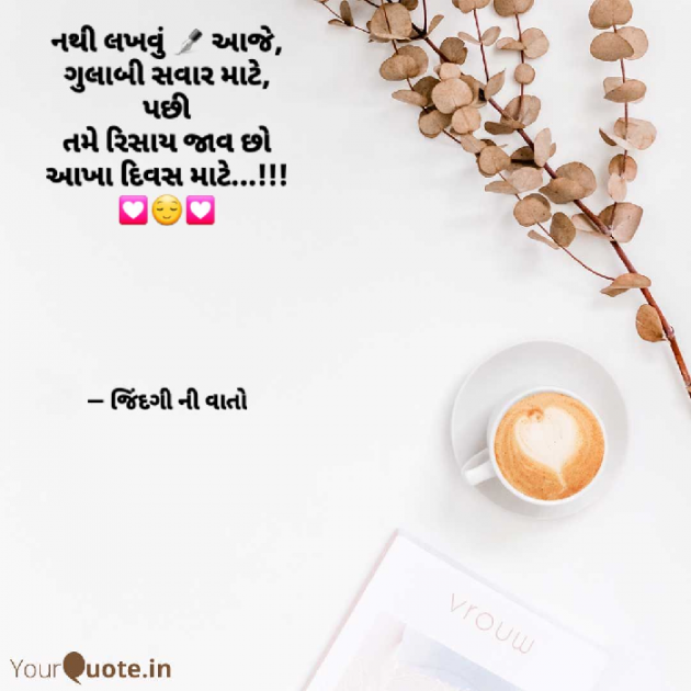Gujarati Quotes by VIDHI_MISTRY : 111521457